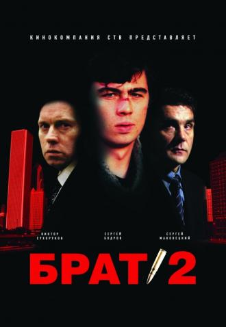 Русские похожие фильмы на бумер орбит мята корица